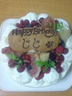 じじのケーキ