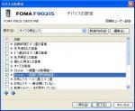 F902iS_004(06_0701_132321).jpg