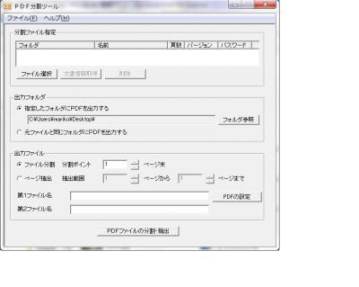 PDF分割ツール