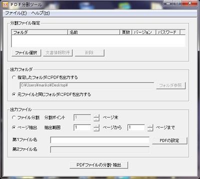 いきなりPDF