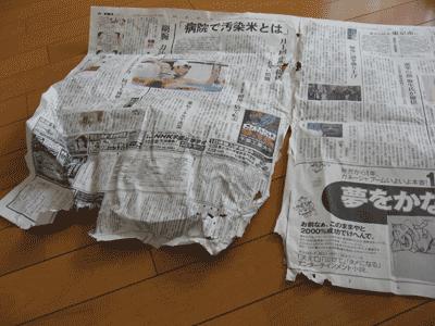 新聞紙ボロボロ