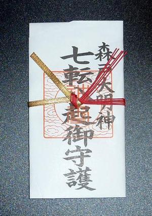 nanakorobiyaokigosyugo.jpg