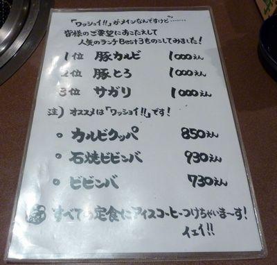 yakinikuouji2.jpg