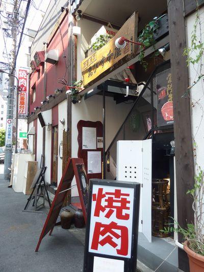 yakinikuouji7.jpg