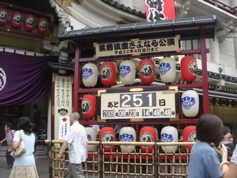 歌舞伎座 掲示板