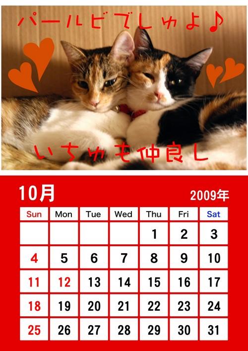 10月パールビカレンダー小