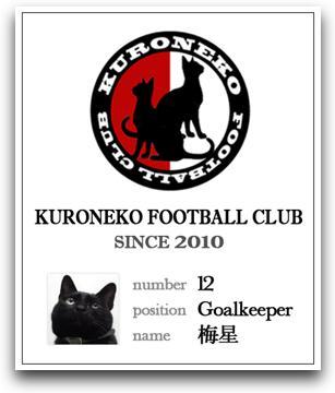 梅星 黒猫FCメンバー証