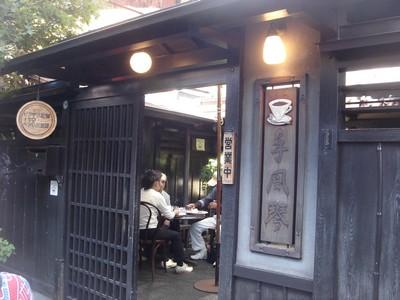 高山 古い喫茶