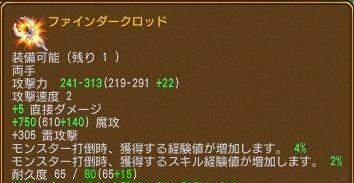 杖(`・ω・´)