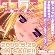 lump of sugar最新作『タユタマ -It's happy days-』2009年5月29日発売予定
