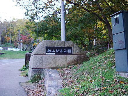 旭山記念公園入口