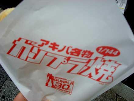 ガンプラ焼の袋