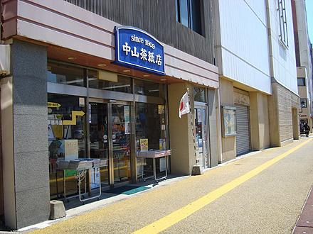 中山茶紙店