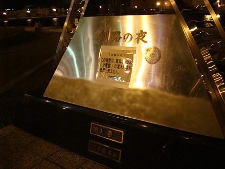 釧路の夜2