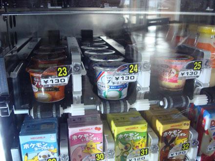 デザート自販機