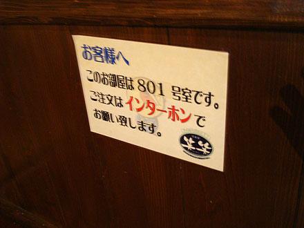 801号室