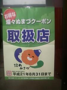 燦々ぬまづクーポン本日発売1