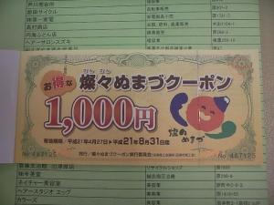 燦々ぬまづクーポン本日発売2