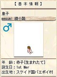 メグミ?200305a