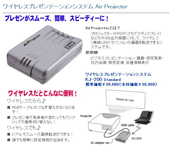 AirProjector