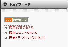Bloglines登録ボタン