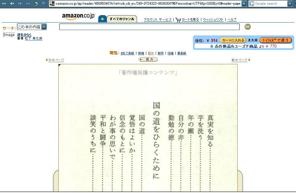 AmazonNakami3