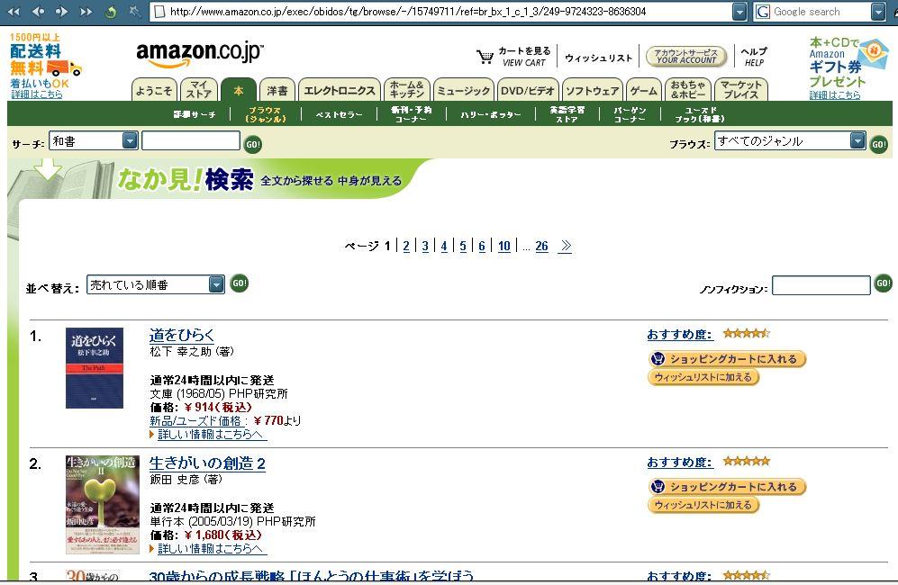 Amazonなか見!検索