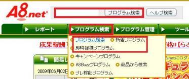 ブログ解説ASP2