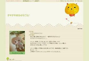 クマクマのひとりごとブログ