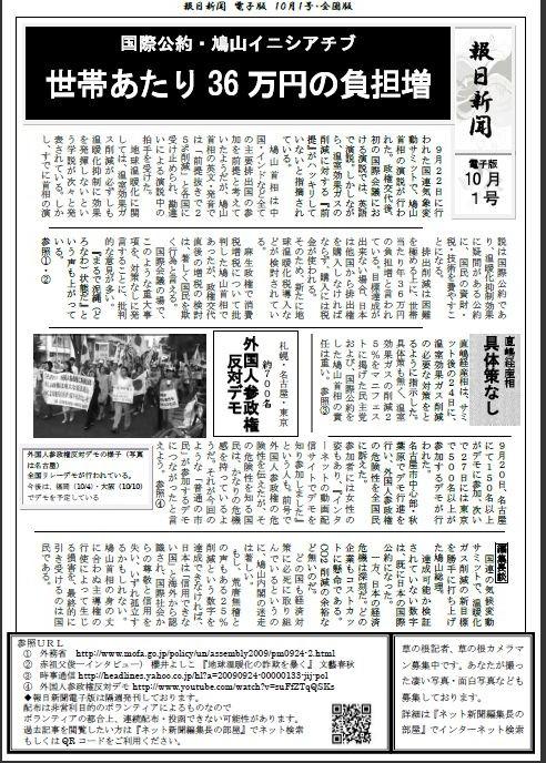 報日新聞10月1号