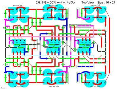 2段増幅DCサーボTR2段バッファ