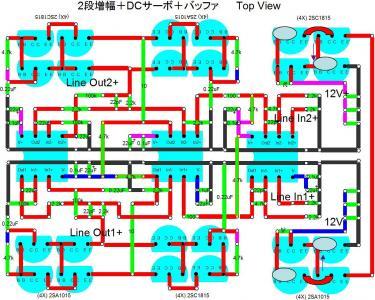 2段増幅DCサーボTR2段バッファ-1号機