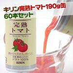 トマトジュース190mm60本