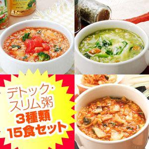 スリム粥15食セット」
