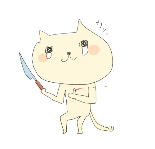 指切った猫