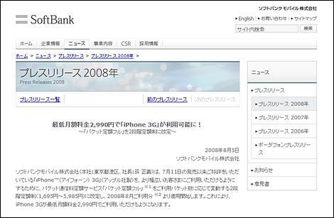 iPhone 3Gが月額約3000円から利用可能に。