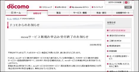 NTTドコモ、movaの新規受付を11月末で終了。