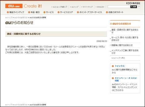au、今度はEメールやEZwebなどに通信障害。