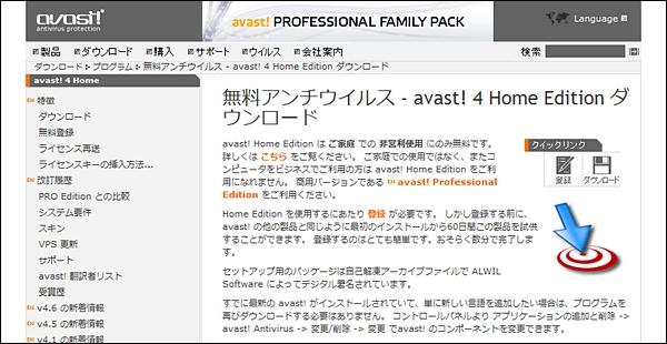 Avast! 無料ウイルス対策ソフトの定番。