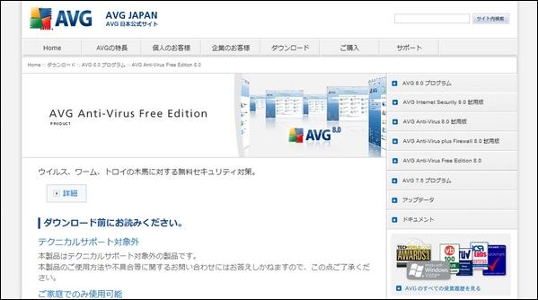 AVG スキャン速度や完全な日本語対応が魅力的。