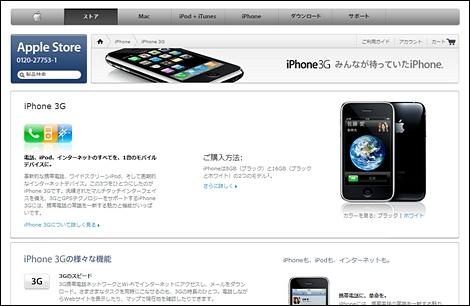 アップル、iPhone 2.0.1のアップデートを公開。
