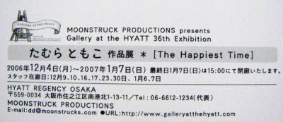 invitationforhyatt2.jpg