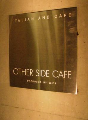 othersidecafe1.jpg