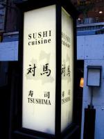 tsushima2.jpg