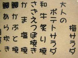 waraiyaki.jpg