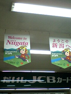 nigata-station1.jpg