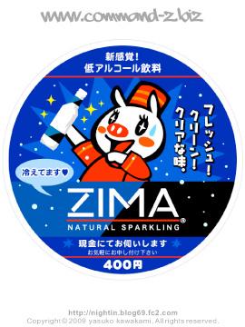 えのけんラーメン ZIMA