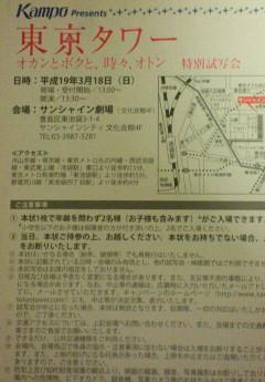 東京タワー特別試写会優待券