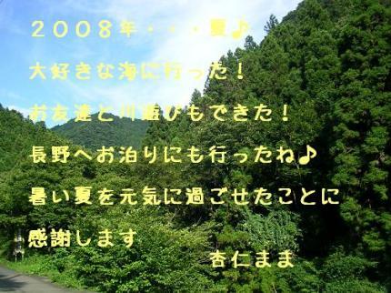 2008.08.31 001