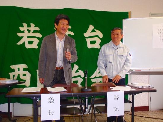 20100411西自治会総会0008